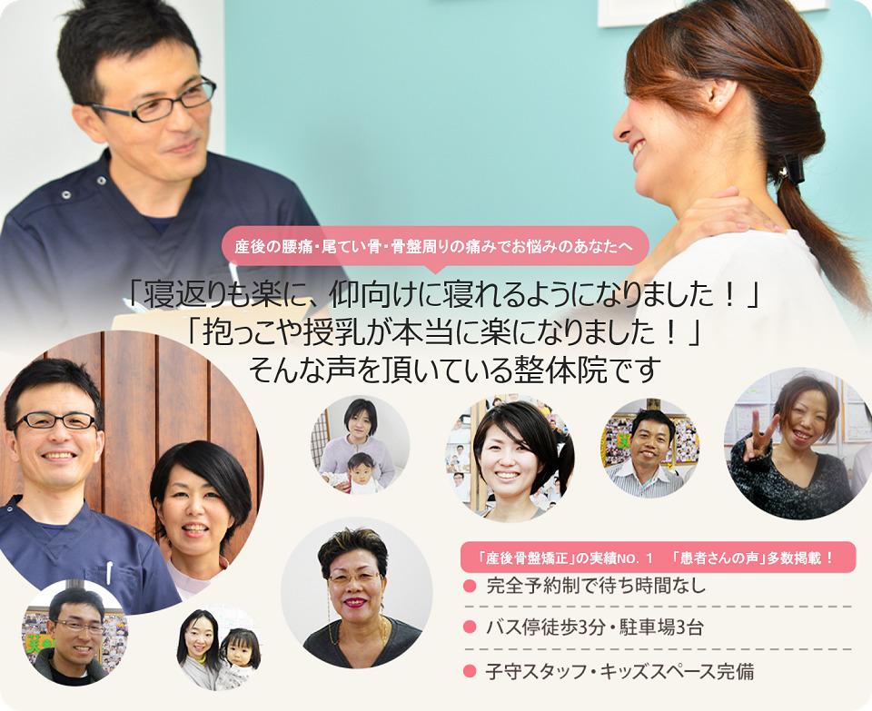 産後の腰痛症状別ページメイン画像